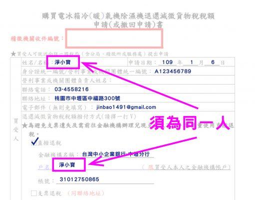 物稅申請教學-1(by.淨寶冷氣)