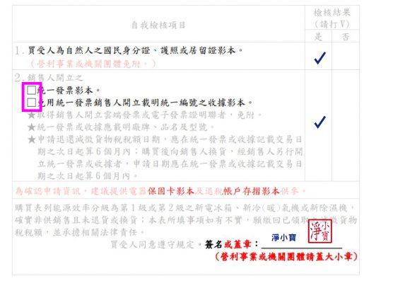 貨物稅申請教學-3(by.淨寶冷氣)