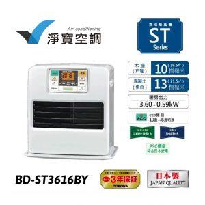 官網用商品圖-01-BD-ST3616BY