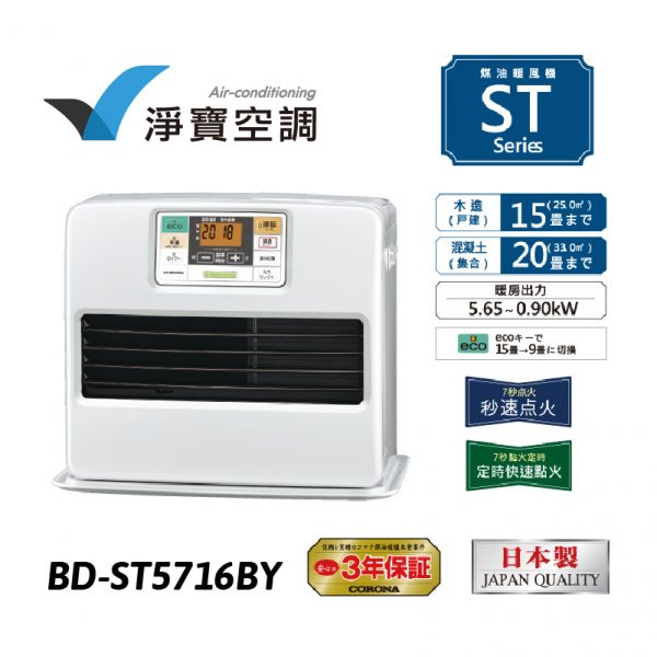 官網用商品圖-02-BD-ST5716BY