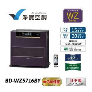 官網用商品圖-03-BD-WZ5716BY