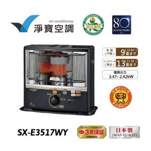 官網用商品圖-06-SX-E3517WY