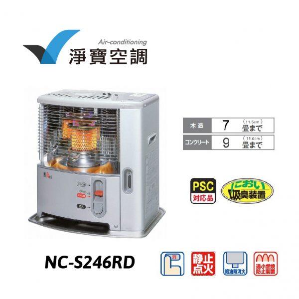 官網用商品圖-08-(Nissei)NC-S246RD