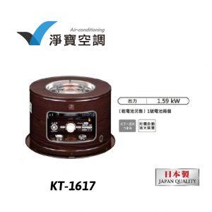 官網用商品圖-09-(CORONA)KT-1617